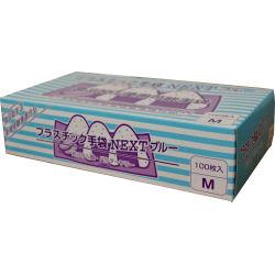 プラスチック手袋NEXTパウダーフリー(ブルー)Lサイズ 100枚/箱×20箱/ケース 2000枚(1000双)入り 【送料無料】