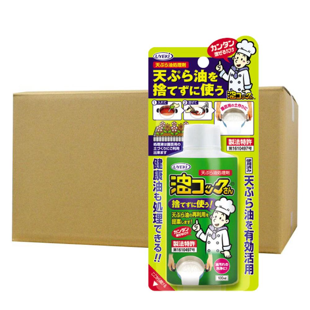 天ぷら油処理剤 油コックさん 100ml×24個ケース UYEKI(ウエキ)