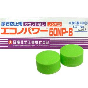 尿石防止剤 エコノパワー50NP-B カセットなし[2個入袋]×30袋 小便器の悪臭・つまり対策に! トイレ洗浄剤 尿石除去・防止剤