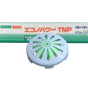 尿石防止剤 エコノパワーTNP 1個入り×12個 床置ストール型小便器用小便器の悪臭・つまり対策に!トイレ洗浄剤 尿石除去・防除剤