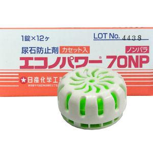 小便器の尿石防止剤 エコノパワー70NP×12個トイレの悪臭対策