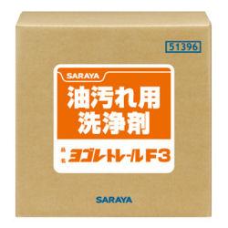 サラヤ ヨゴレトレールF3 [51396] 20kg B.I.B. 油汚れ用洗浄剤 ※代引き不可※