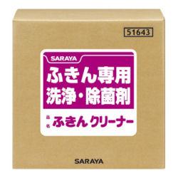 サラヤ ふきんクリーナー [51643] 20kg B.I.B. ふきん専用洗浄・除菌剤 ※代引き不可※
