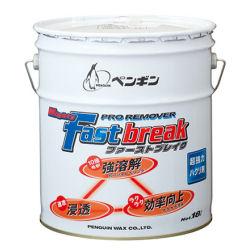 マイティファーストブレイク 18L 超強力ハクリ剤 【低臭・ノンリンス】【送料無料】