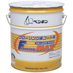 フローリングマックス 18L フローリング床コート剤【樹脂ワックス】【送料無料】