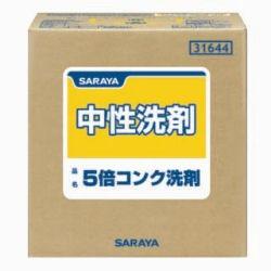 サラヤ 5倍コンク洗剤 [31644] 20kg B.I.B. 中性洗剤 ※代引き不可※