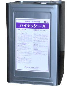 業務用消臭剤 ゴミ処理場・下水処理場用消臭剤 ハイナッシーA 18kg缶【送料無料】