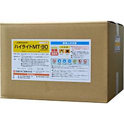 ハイライトMT-90 [錠剤]15kg[5kg×3袋]お得なケース購入 【送料無料】日産化学ハイライトスパシリーズ
