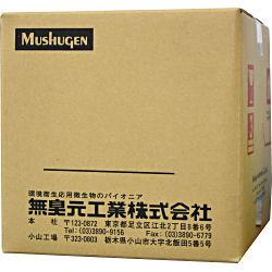 業務用消臭剤ムシュウゲンLR-S 20L ゴミ処理場内の悪臭対策に【北海道・沖縄・離島配送不可】