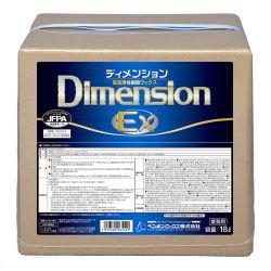ディメンションEX 18L 高洗浄性新次元樹脂ワックス【北海道・沖縄・離島配送不可】
