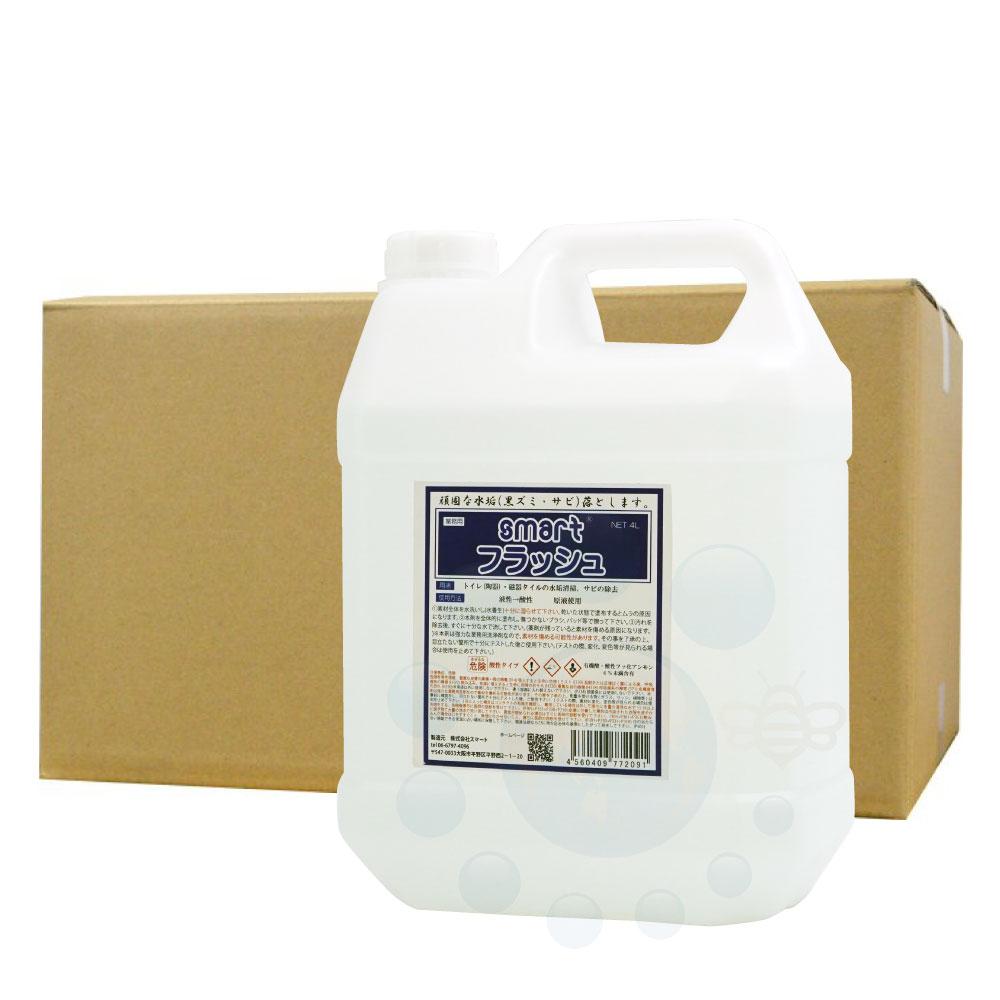 タイル・陶器・金属洗浄剤 スマートフラッシュ 4L×4本 業務用 トイレの床、便器の洗浄に 【送料無料】