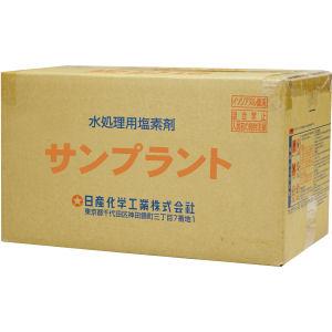 排水処理 工業用水 除菌剤 水処理用塩素剤 サンプラント90W 5kg袋×3袋【送料無料】