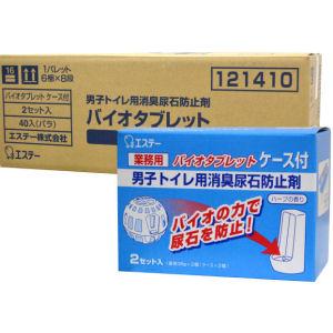 小便器 尿石 付着防止 トイレ用消臭 尿石防止剤 バイオタブレット 35g×2個【ケース付き】×40箱