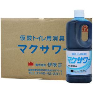 仮設トイレ用消臭剤 マクサワー 1L×12本 トイレの悪臭対策、消臭剤【北海道・沖縄・離島配送不可】