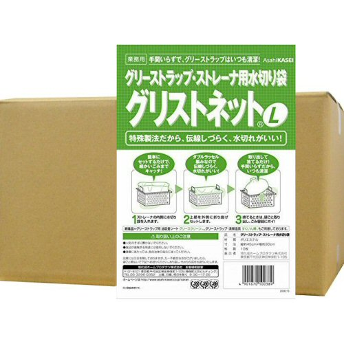 グリストラップ ストレーナ用水切り袋 グリストネット Lサイズ 30cm×45cm 10枚×10袋/ケース【送料無料】