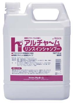 アルボース アルチャーム リンスインシャンプー 4kg×4個[1ケース] お肌にやさしく清潔な洗い上がり 【送料無料】