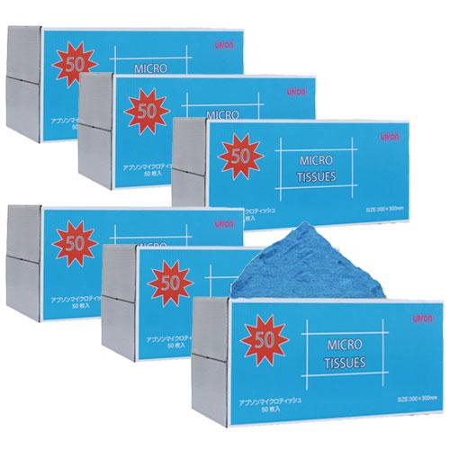 ティッシュBOX式マイクロタオル マイクロティッシュ ブルー(単色50枚入)【2130】×6個 ビルメンテナンス
