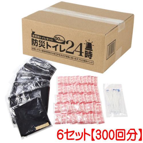 防災トイレ24時 (50回分)×6セット【300回分】 [非常用トイレセット]