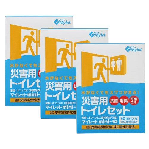 災害用トイレ マイレットmini10×3個 災害トイレセット 防災 備蓄 携帯