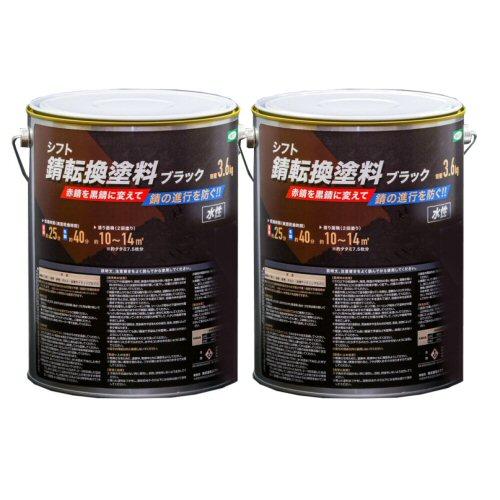 シフト製 錆転換塗料 ブラック 3.6kg×2個