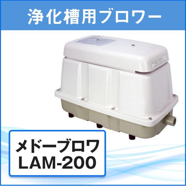浄化槽用ブロワー・エアポンプブロア メドーブロワ LAM-200 日東工器