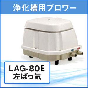 浄化槽用ブロワー・エアポンプブロア メドーブロワ LAG-80E(L)左ばっ気 日東工器【メーカー1年保証付き・送料無料】