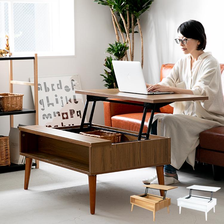 天板を引き寄せて使うローテーブル ソファでの食事やパソコン作業が快適に リビングで使う物をスッキリ隠せる収納付き パソコン台 高さ43~65.5cm リビング 寝室 一人暮らし 新生活 リフトアップテーブル グラード 5☆大好評 リフトテーブル 収納付き 昇降式テーブル 高さ調整 ローテーブル デスク 机 木製 在宅勤務 おしゃれ家具 おしゃれワーク センターテーブル 食事 リビングテーブル リフティングテーブル 幅90cm 感謝価格