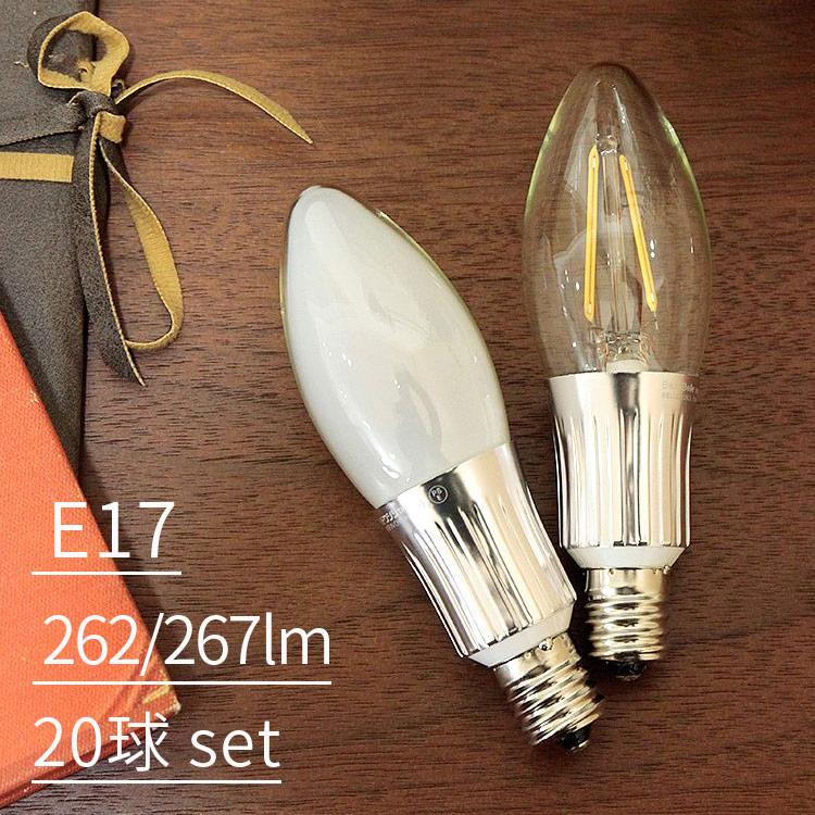LED電球 E17 25W相当 シャンデリア球 20個セット【LED-035】電球色 クリア フロスト 262lm 267lm LED 口金 e17 17mm 長寿命 照明器具 節電 節電対策 エコ おしゃれ アンティーク ダイニング用 食卓用 リビング用 居間用 インテリア