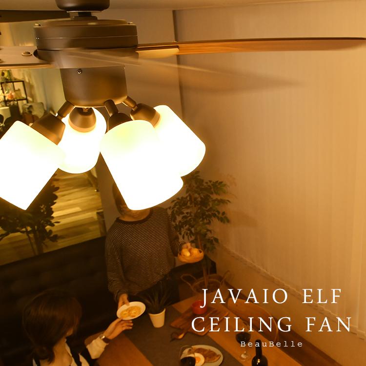 リモコン付 シーリングファン 4灯|シーリングファンライト おしゃれ アンティーク led リバーシブル 天井照明 照明器具 シーリングライト 照明 電気 リビング スポットライト シーリング LED 寝室 子供部屋 かわいい リビング 居間用 カフェ風 涼 JE-CF014 Modern Collection