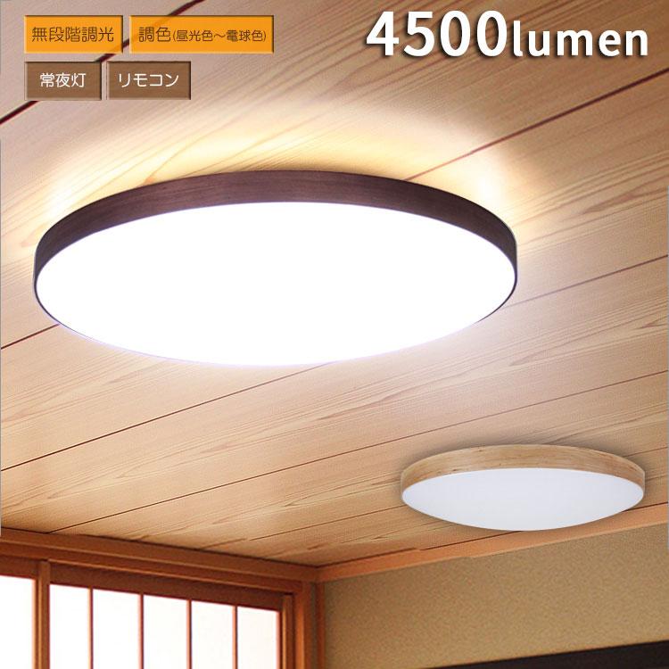 シーリング ライト LED 8畳 NEC リモコン付 調光 昼光色 照明 天井 ...