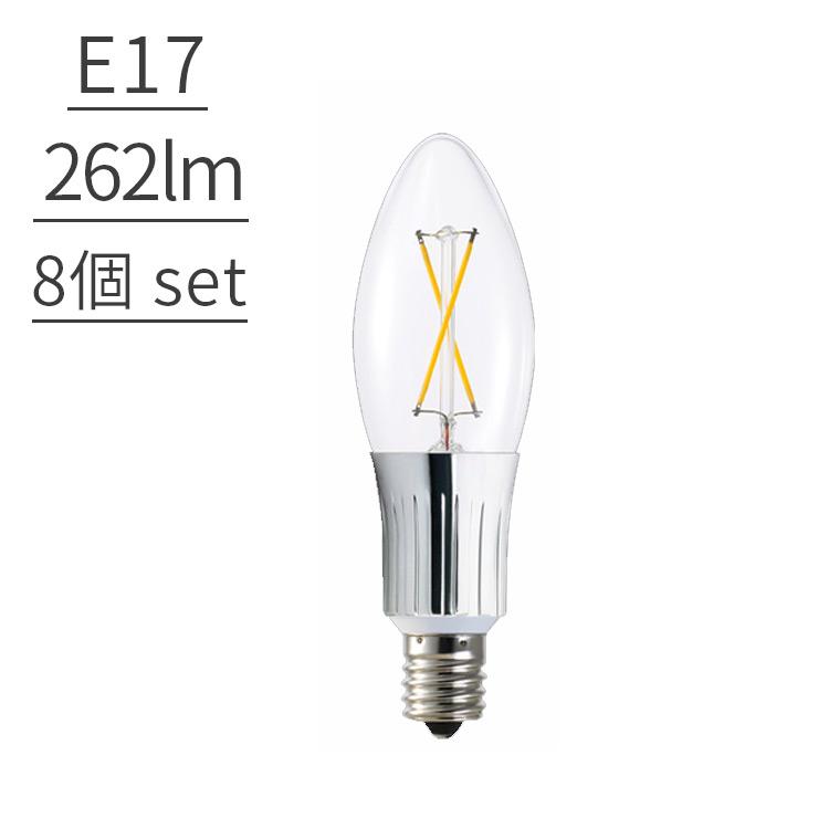 【LED電球 262lm E17クリア 8球セット】