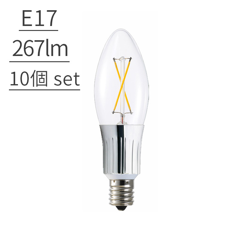 【LED電球 267lm E17フロスト 10球セット】