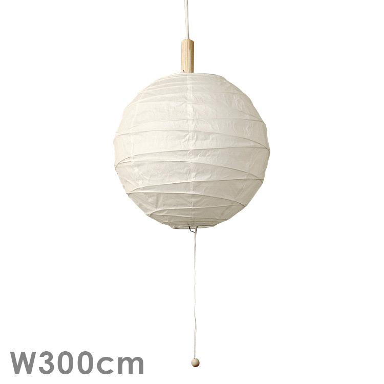 照明 天井照明 和風照明 ペンダントランプ 提灯 和紙 和風 和室 間接照明 リビング LED LED対応 シンプル モダン 北欧 アジアン 和 お求めやすく価格改定 ジャパニーズ 1灯 テイスト おしゃれ ダイニング 贈物 天井 6畳 トイレ 8畳 食卓用 照明器具照明 ダイニング用 レトロ ちょうちんくろす 7畳 一人暮らし w300 ライト 対応ペンダントライト