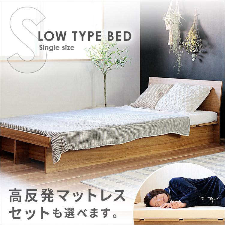 ロータイプベッド シングル