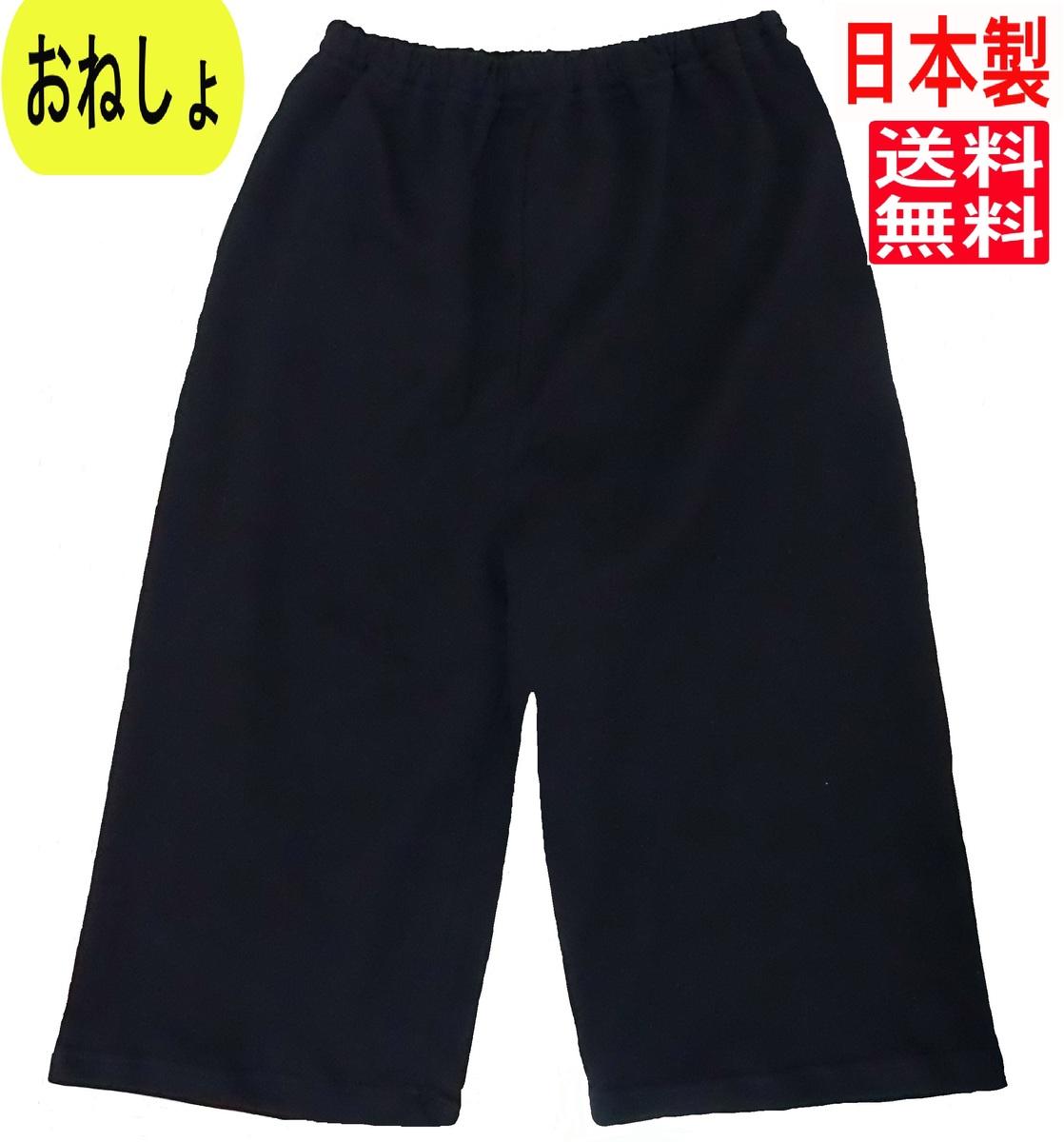 100%品質保証 ☆おねしょパンツとの組み合わせで旅行や合宿もセーファー おねしょ半ズボン 新着セール 防水 男女兼用 日本製 サイズ110~160cm