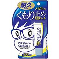 耐久タイプ 日本未発売 マスクをしても視界クリア SOFT99 お値打ち価格で メガネのくもり止め 10g 濃密ジェル