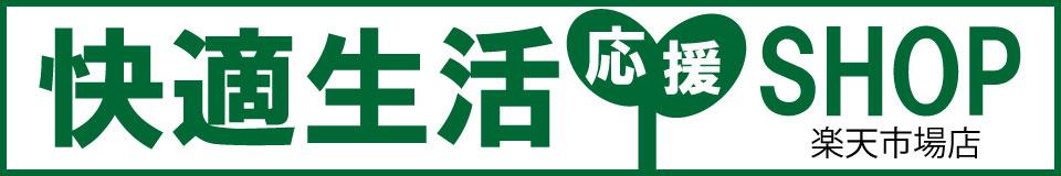 快適生活応援SHOP 楽天市場店:メガネ屋さんのネットショップ