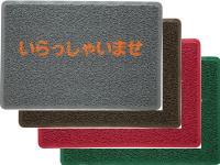 ロンソフトマット(文字入り)90×150cm