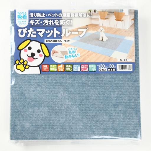 【送料無料】吸着ぴたマット ループ(9枚入)×10パック  ブルー【30cm×30cm】