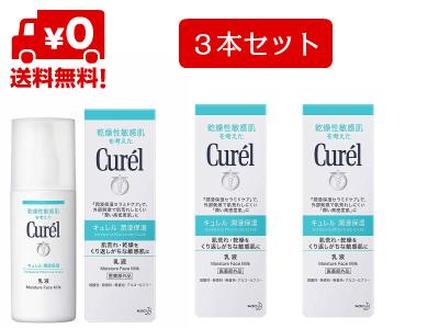 【3個セット・送料無料】キュレル 乳液 120mlキュレル 送料無料 乾燥 敏感肌 乳液