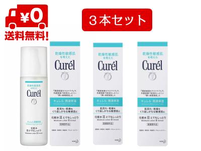 【3個セット・送料無料】キュレル 化粧水III とてもしっとり 150mlキュレル 送料無料 乾燥 敏感肌 化粧水