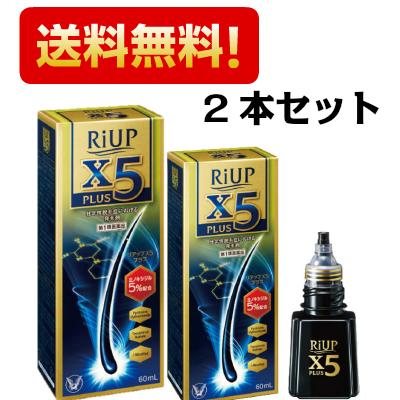 【送料無料】【第1類医薬品】リアップX5プラス 60ml2本セット