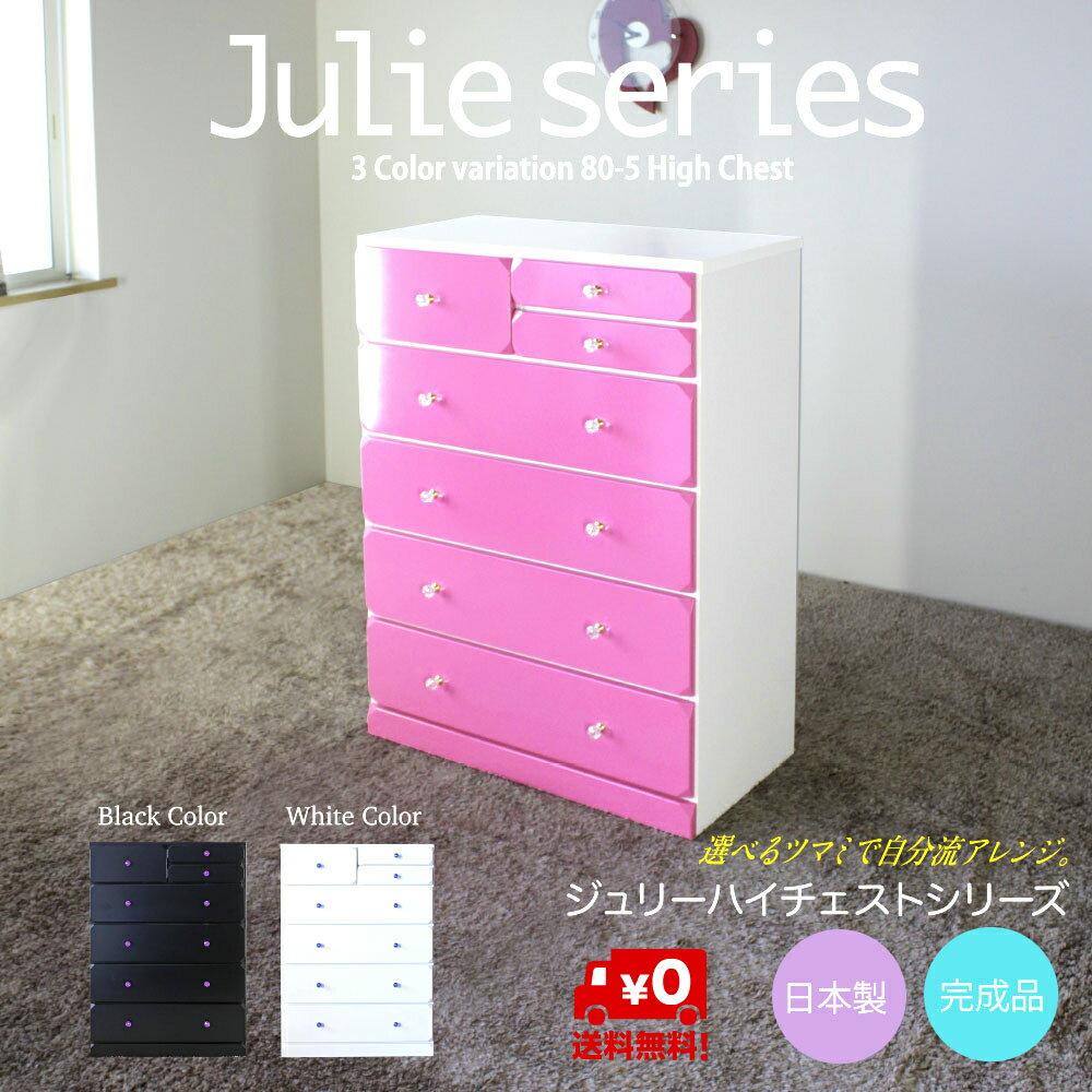 80HC ジュリー 0113 日本製 家具製造メーカー 家具 タンス チェスト 80幅 ハイチェスト