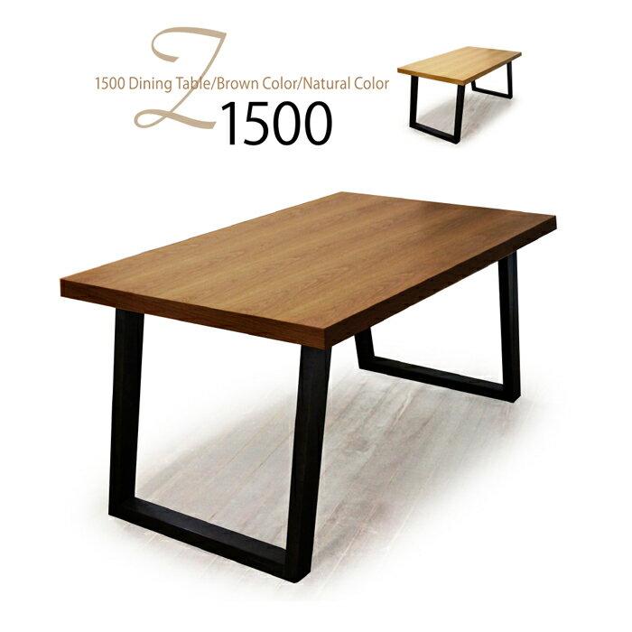 150 テーブル ゼット mar00150 8-1 幅150cm 高品質 ダイニング オシャレ フォルム 耐荷重80kg 安定感 台形スタイル