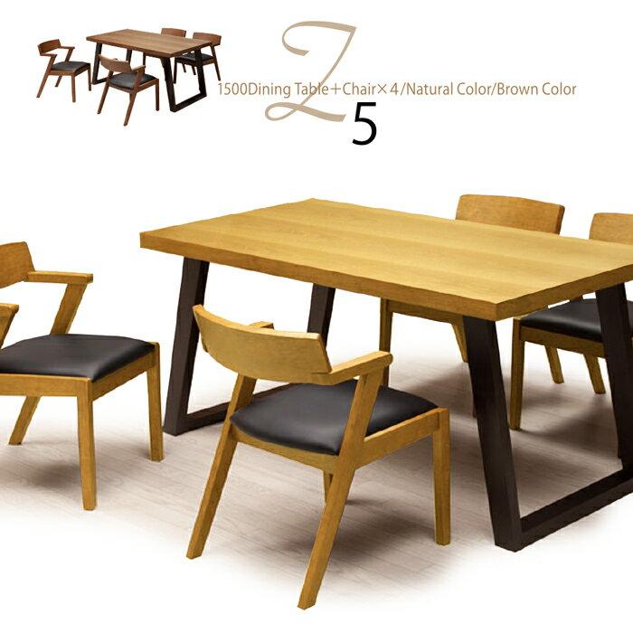 テーブルセット 5点 セット ゼット mar00160 k32-1 1500幅 おしゃれ テーブル モダンテーブル チェア × 4 5点セット 丈夫なイスと頑丈なテーブル