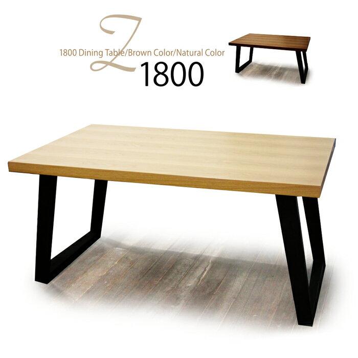 1800 テーブル ゼット mar00170 10-1 幅180cm 高品質 ダイニング オシャレ フォルム 耐荷重80kg 安定感 台形 スタイル