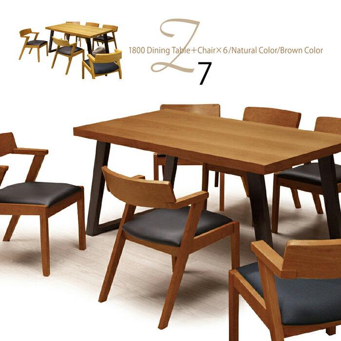 テーブル モダンテーブル 7点 セット ゼット mar00180 k46-3 6人 1800幅 おしゃれ チェア × 6 7点セット 丈夫なイスと頑丈なテーブル 高級感 ゆったり 広々 ダイニングテーブル セット