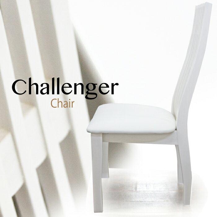 椅子のみ チャレンジャー (2脚セット)m6/1 ホワイト 完成品 お値段 高品質 ダイニングチェア 2脚セット ダイニングチェア 無垢 2脚セット 木製ダイニングチェア PVC合革チェア
