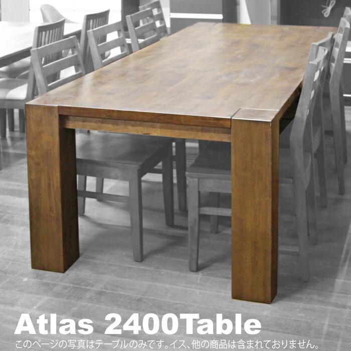 2400 テーブル アトラス mar00260 k14-2 完成品 開梱設置 高品質 15cm×15cm 厚 安定感 脚 高級感 8人掛