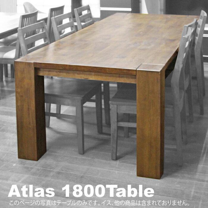 1800 テーブル アトラス mar00240 k11-2 完成品 開梱設置 高品質 15cm×15cm 厚 安定感 脚 高級感 人掛